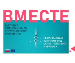 """Exhibition """"Together"""": EU-Russia Cross-Border Cooperation"""